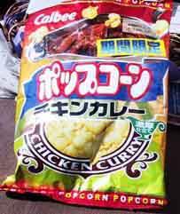 http://7maru.ie-t.net/js7/blogimg/currypopcorn.jpg